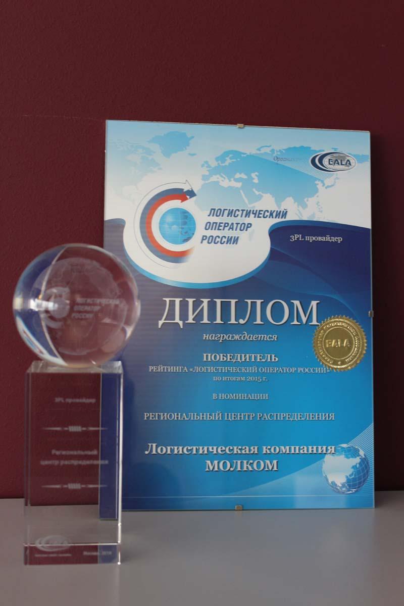 МОЛКОМ - лучший в номинации «Региональный центр распределения» 2016